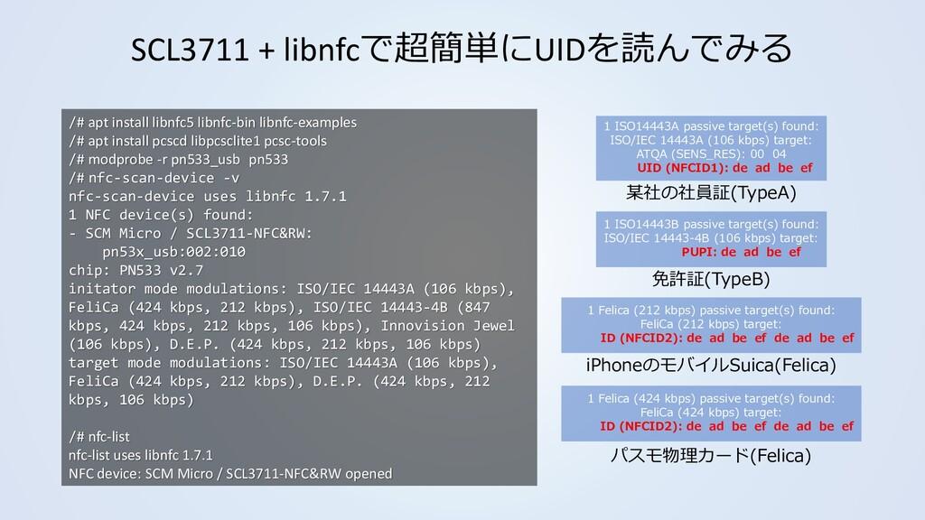 SCL3711 + libnfcで超簡単にUIDを読んでみる 1 ISO14443A pass...