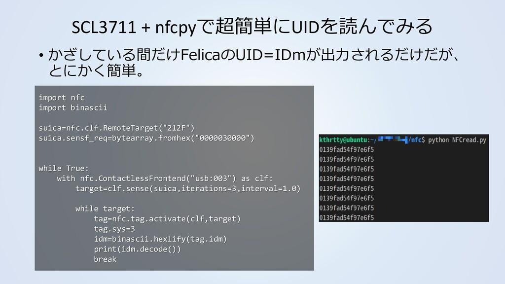 SCL3711 + nfcpyで超簡単にUIDを読んでみる • かざしている間だけFelica...