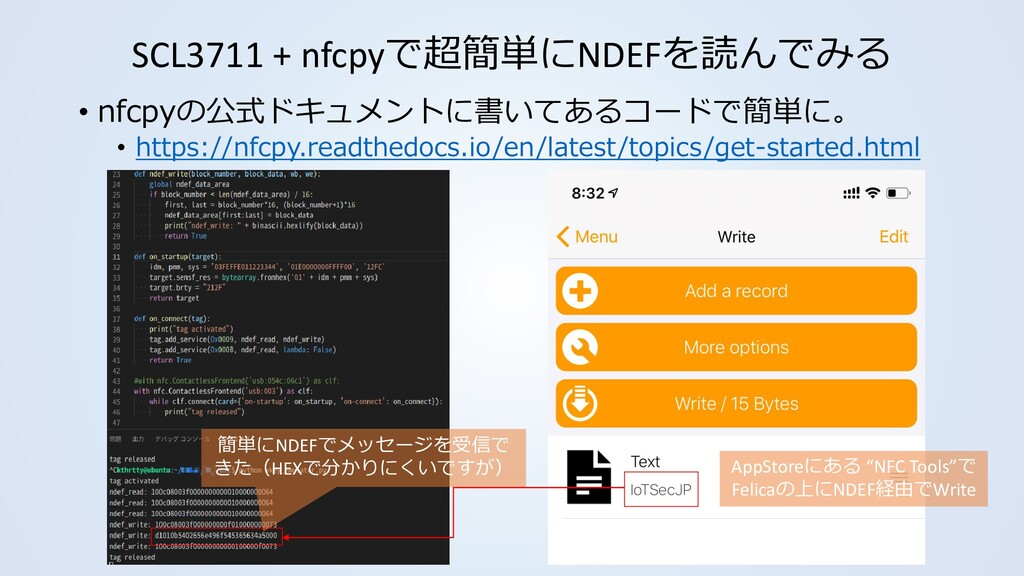 SCL3711 + nfcpyで超簡単にNDEFを読んでみる • nfcpyの公式ドキュメント...