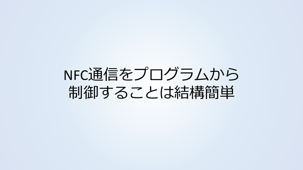 NFC通信をプログラムから 制御することは結構簡単