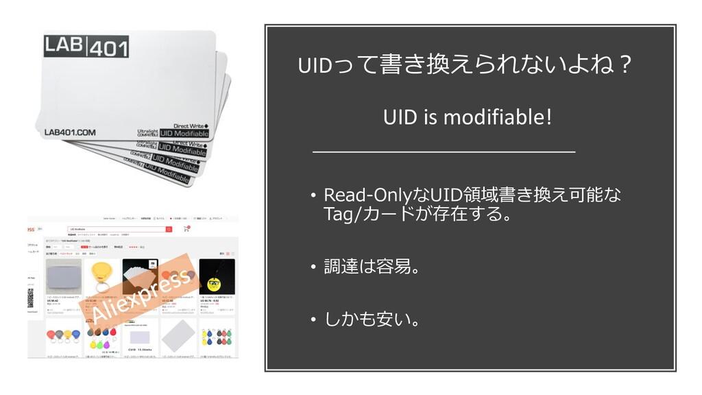 UIDって書き換えられないよね? UID is modifiable! • Read-Only...