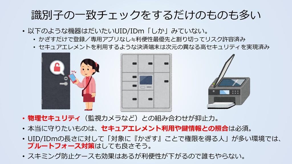 識別子の一致チェックをするだけのものも多い • 以下のような機器はだいたいUID/IDm「しか...