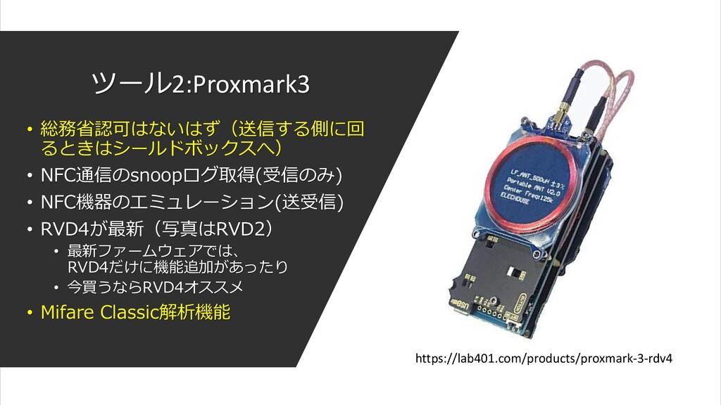ツール2:Proxmark3 • 総務省認可はないはず(送信する側に回 るときはシールドボック...