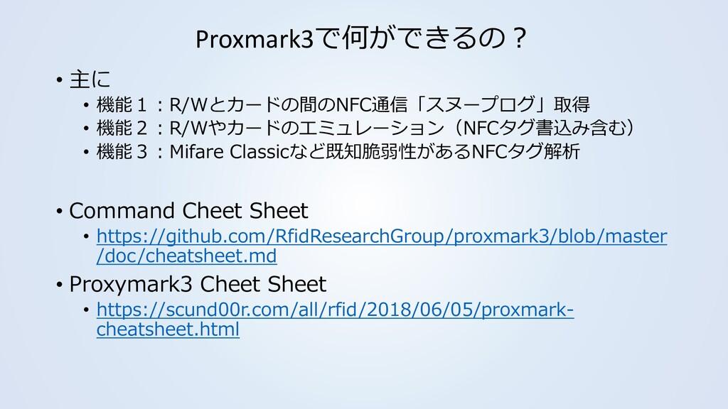 Proxmark3で何ができるの? • 主に • 機能1:R/Wとカードの間のNFC通信「スヌ...