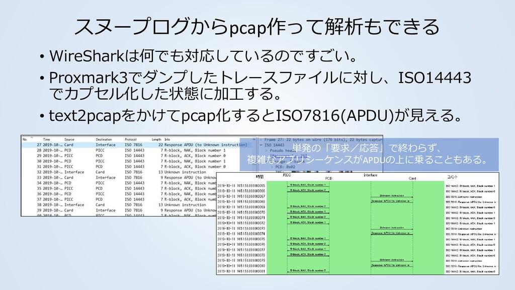 スヌープログからpcap作って解析もできる • WireSharkは何でも対応しているのですご...