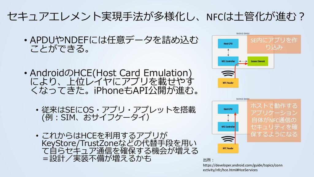 セキュアエレメント実現手法が多様化し、NFCは土管化が進む? 出所: https://deve...