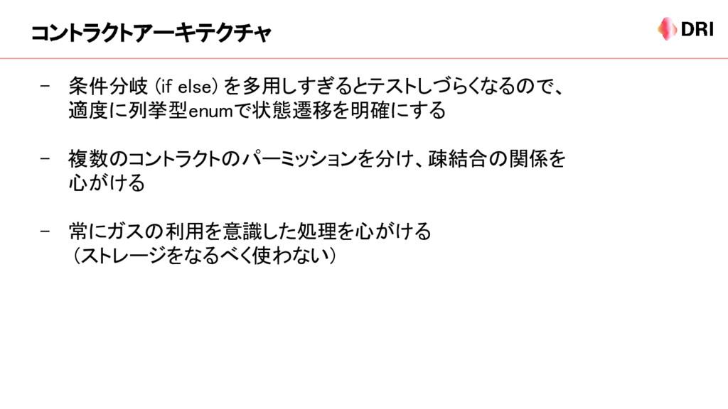 - 条件分岐 (if else) を多用しすぎるとテストしづらくなるので、 適度に列挙型enu...