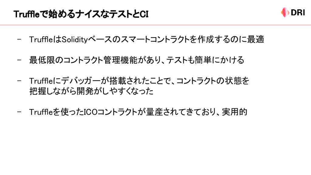 - TruffleはSolidityベースのスマートコントラクトを作成するのに最適 - 最低限...