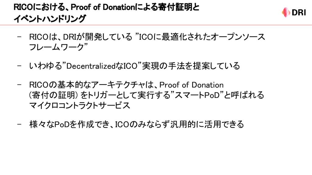 """- RICOは、DRIが開発している """"ICOに最適化されたオープンソース フレームワーク"""" ..."""