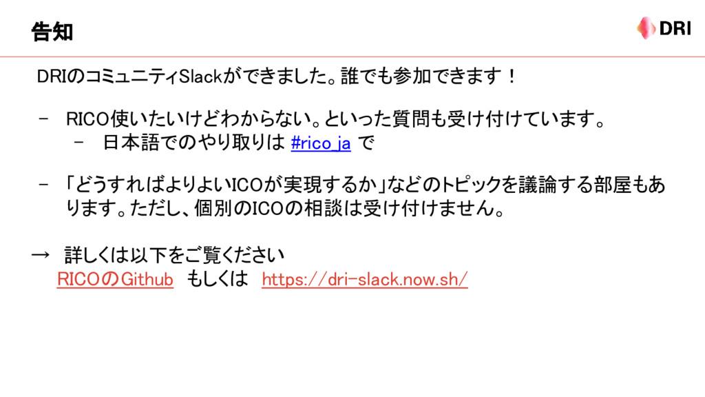 告知 DRIのコミュニティSlackができました。誰でも参加できます! - RICO使いたいけ...