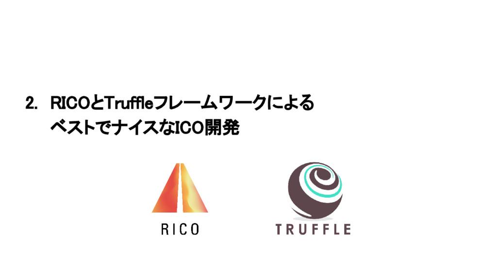 2. RICOとTruffleフレームワークによる ベストでナイスなICO開発