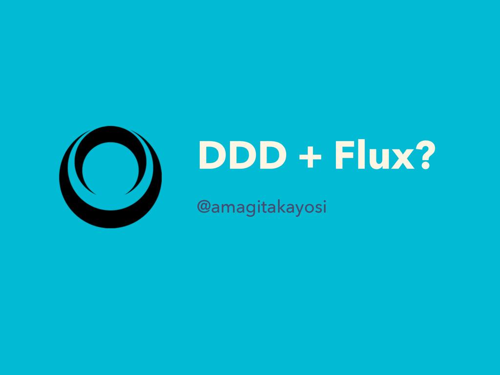 DDD + Flux? @amagitakayosi