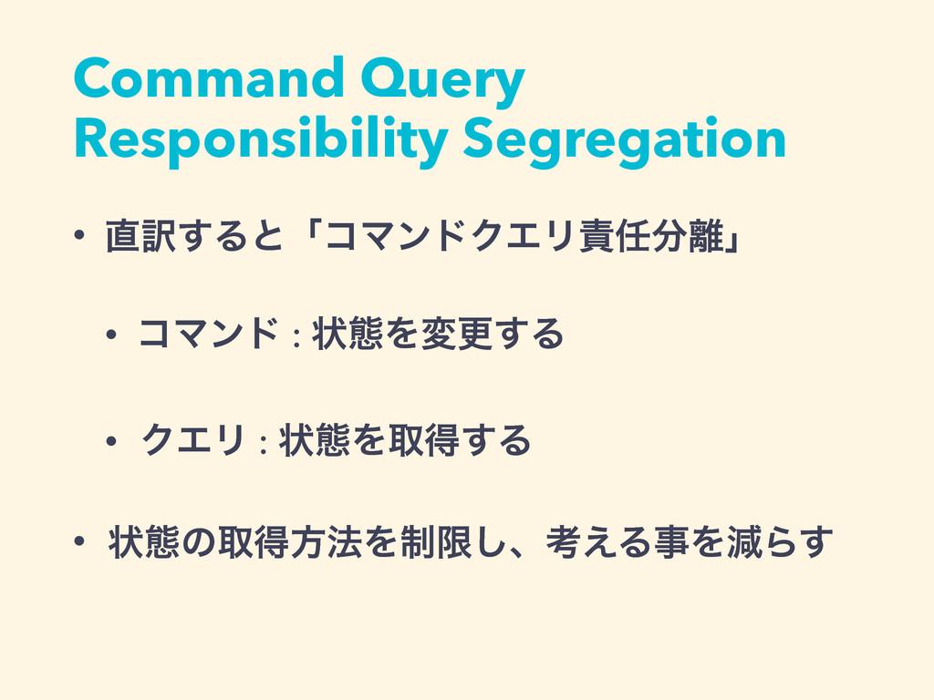 Command Query Responsibility Segregation • ༁͢Δ...