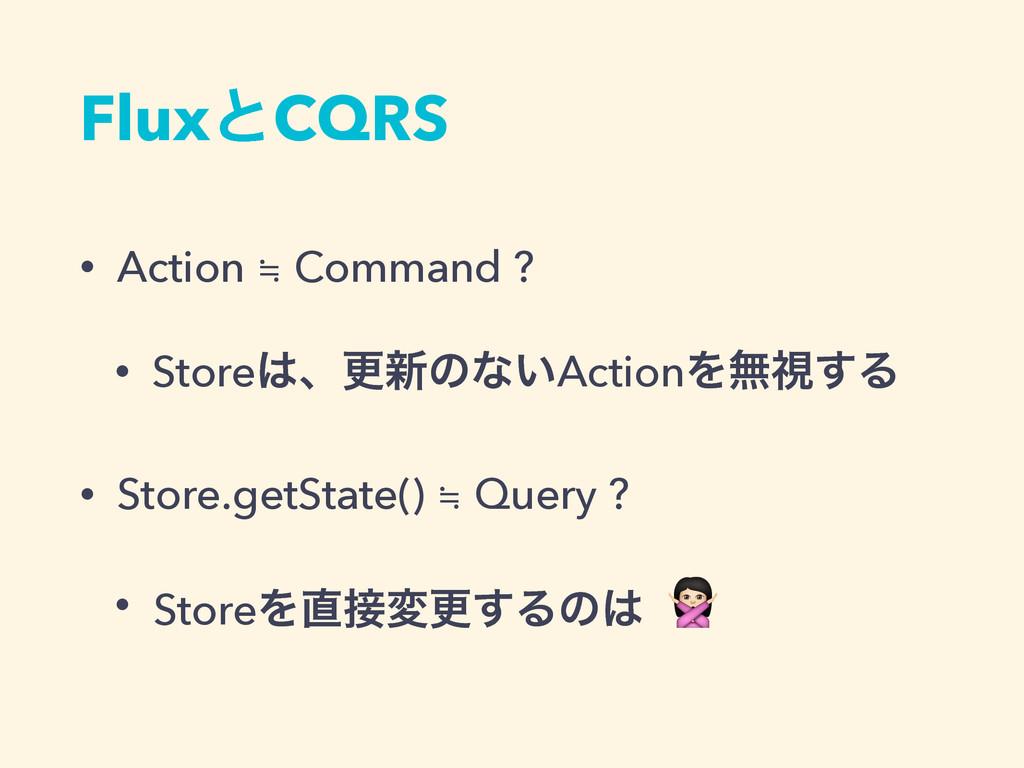 FluxͱCQRS • Action ≒ Command ? • Storeɺߋ৽ͷͳ͍Ac...