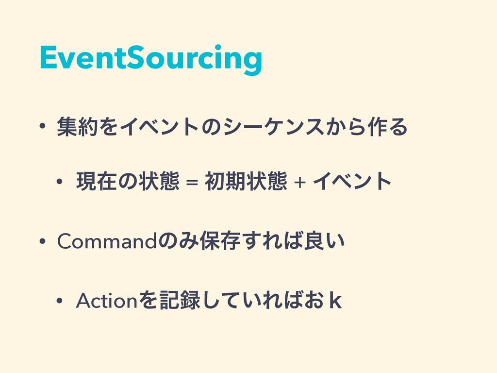 EventSourcing • ूΛΠϕϯτͷγʔέϯε͔Β࡞Δ • ݱࡏͷঢ়ଶ = ॳظঢ়...