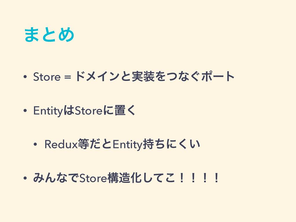 ·ͱΊ • Store = υϝΠϯͱ࣮Λͭͳ͙ϙʔτ • EntityStoreʹஔ͘ ...