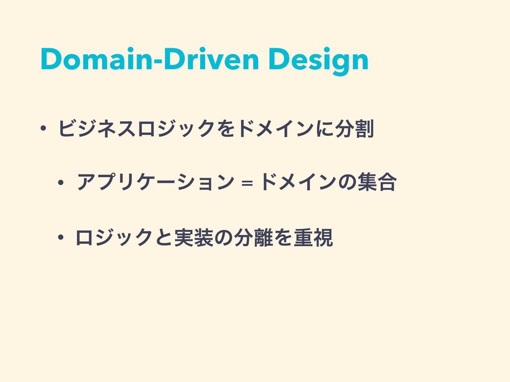 Domain-Driven Design • ϏδωεϩδοΫΛυϝΠϯʹׂ • ΞϓϦέʔ...