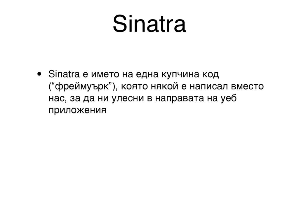 Sinatra • Sinatra е името на една купчина код (...