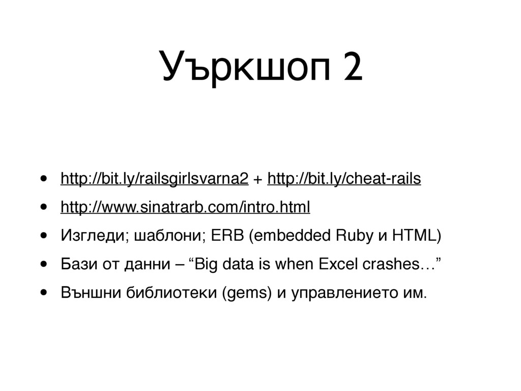 Уъркшоп 2 • http://bit.ly/railsgirlsvarna2 + ht...