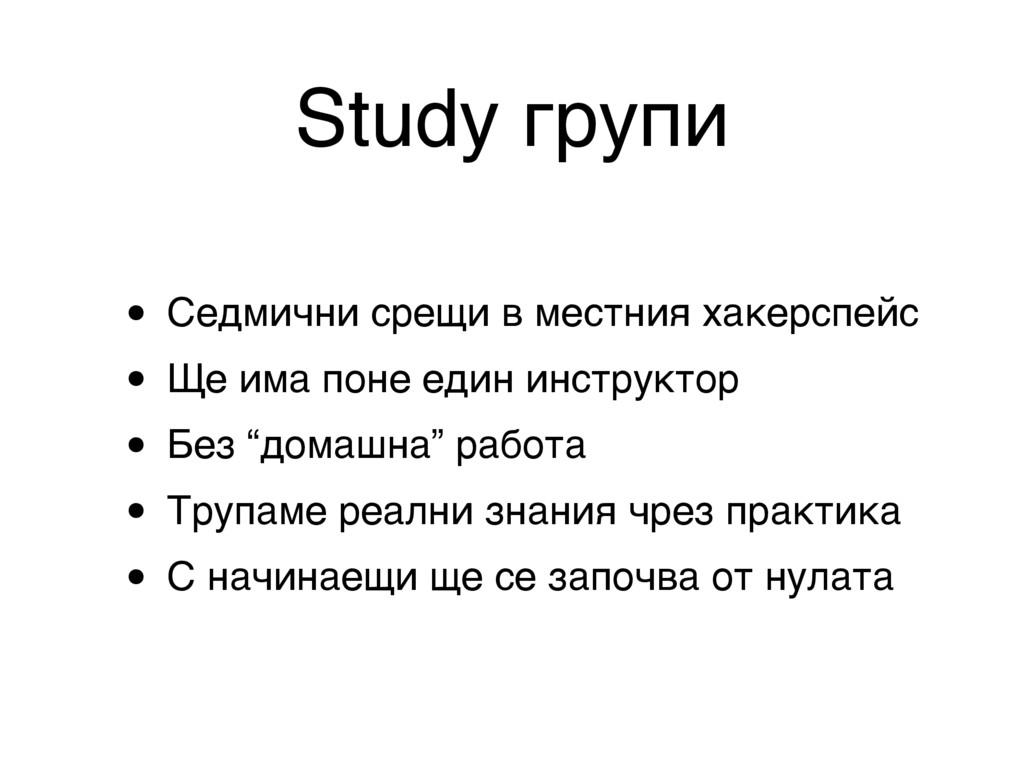 Study групи • Седмични срещи в местния хакерспе...