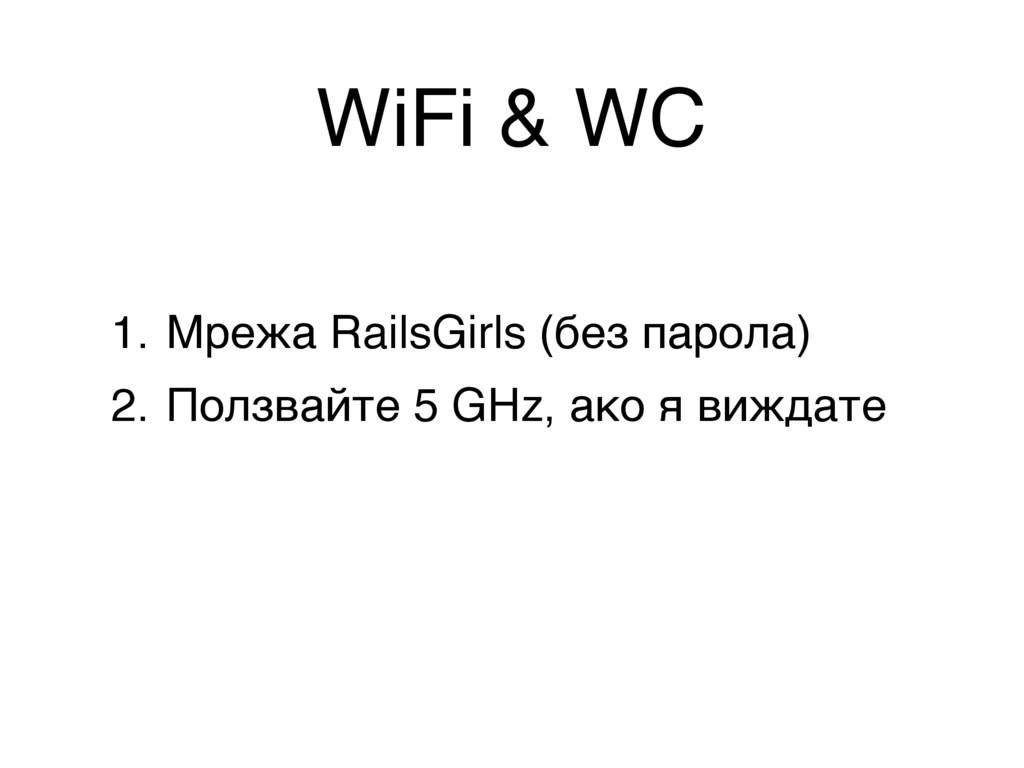 WiFi & WC 1. Мрежа RailsGirls (без парола) 2. П...
