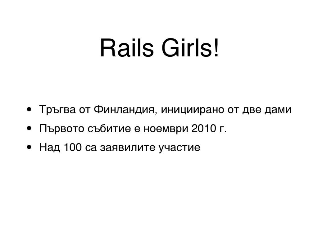 Rails Girls! • Тръгва от Финландия, инициирано ...