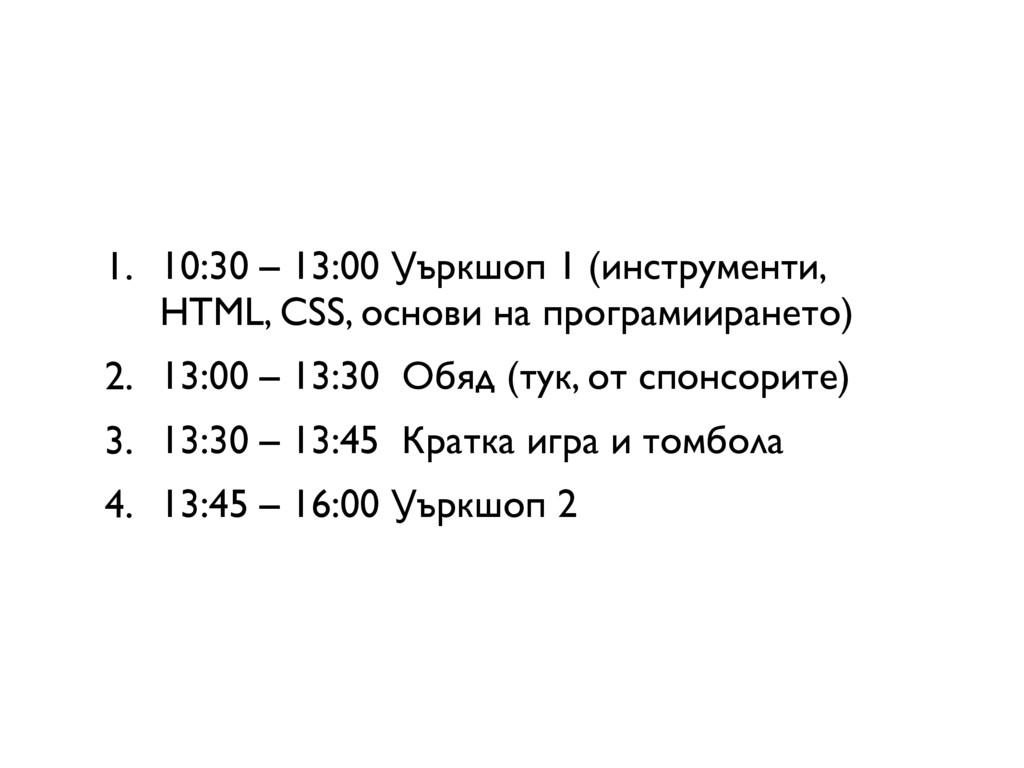 1. 10:30 – 13:00 Уъркшоп 1 (инструменти, HTML, ...