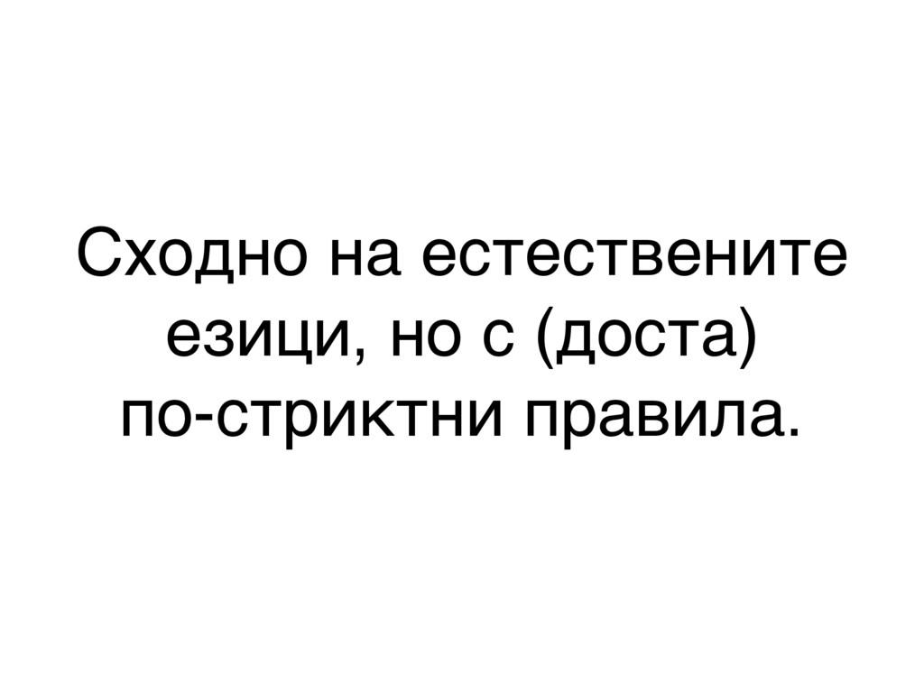 Сходно на естествените езици, но с (доста) по-с...