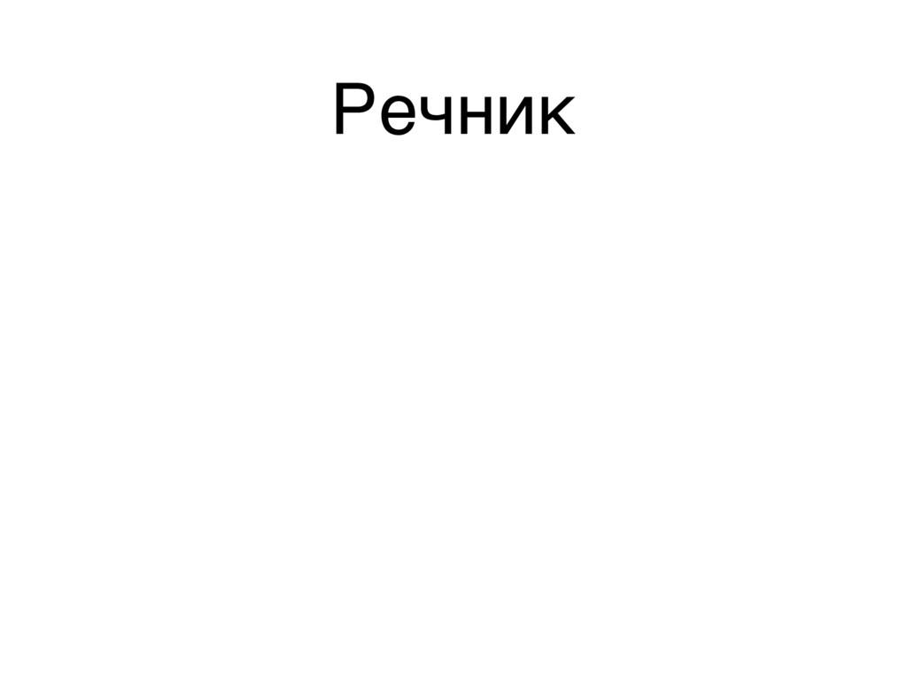 Речник