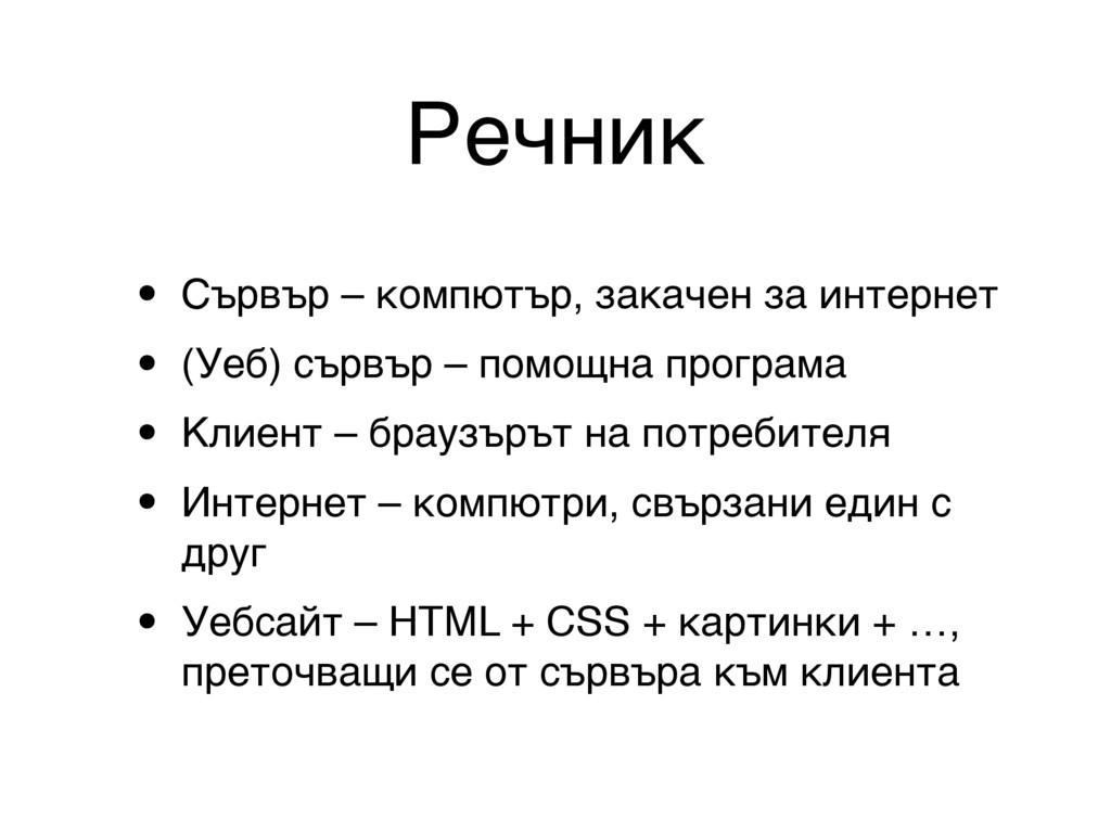 Речник • Сървър – компютър, закачен за интернет...
