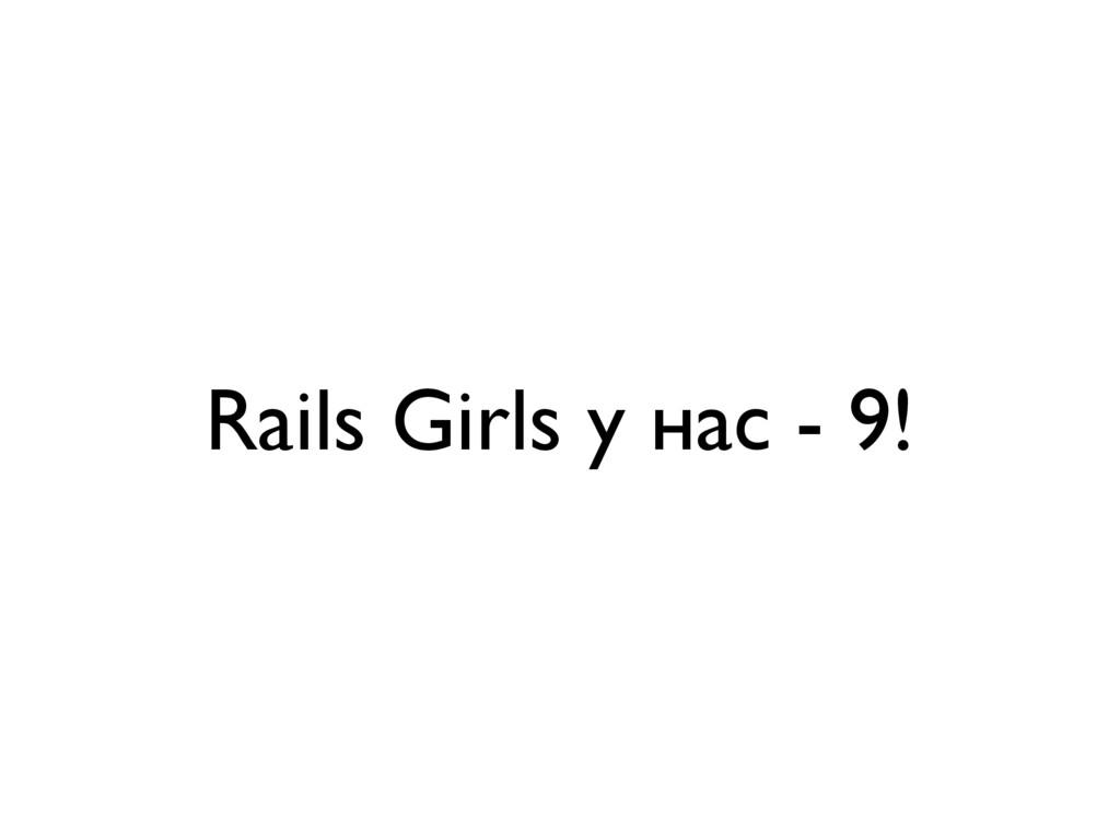 Rails Girls у нас - 9!
