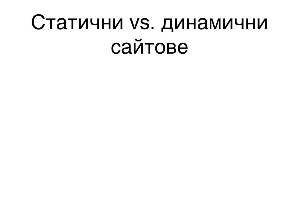 Статични vs. динамични сайтове