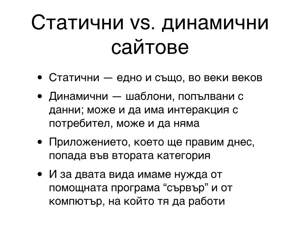 Статични vs. динамични сайтове • Статични — едн...