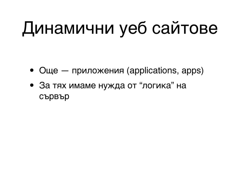 Динамични уеб сайтове • Още — приложения (appli...