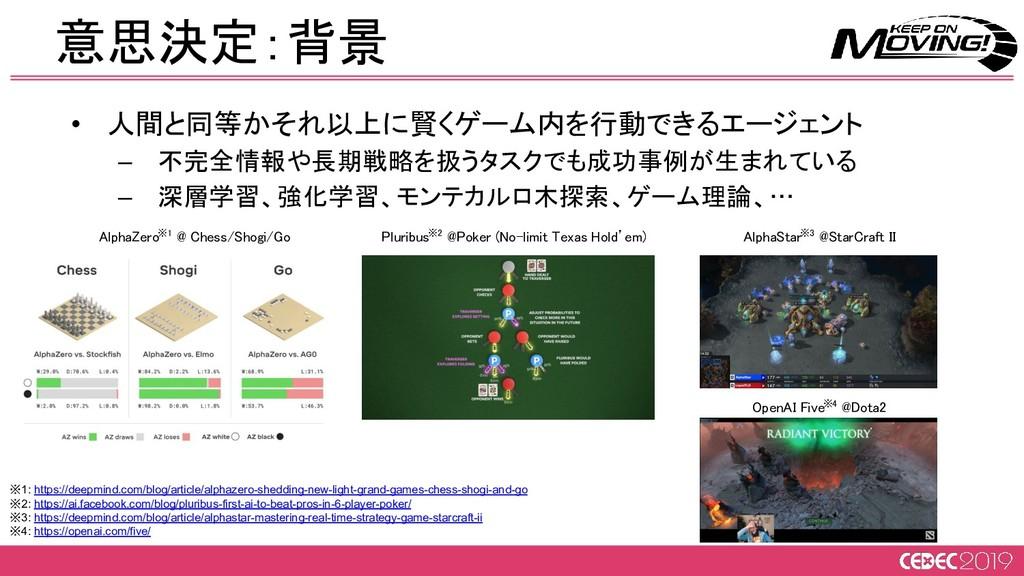 • 人間と同等かそれ以上に賢くゲーム内を行動できるエージェント – 不完全情報や長期戦略を扱...