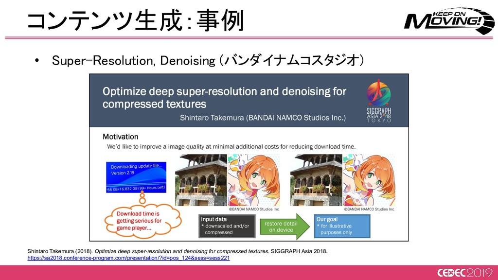 コンテンツ生成:事例 Shintaro Takemura (2018). Optimize ...