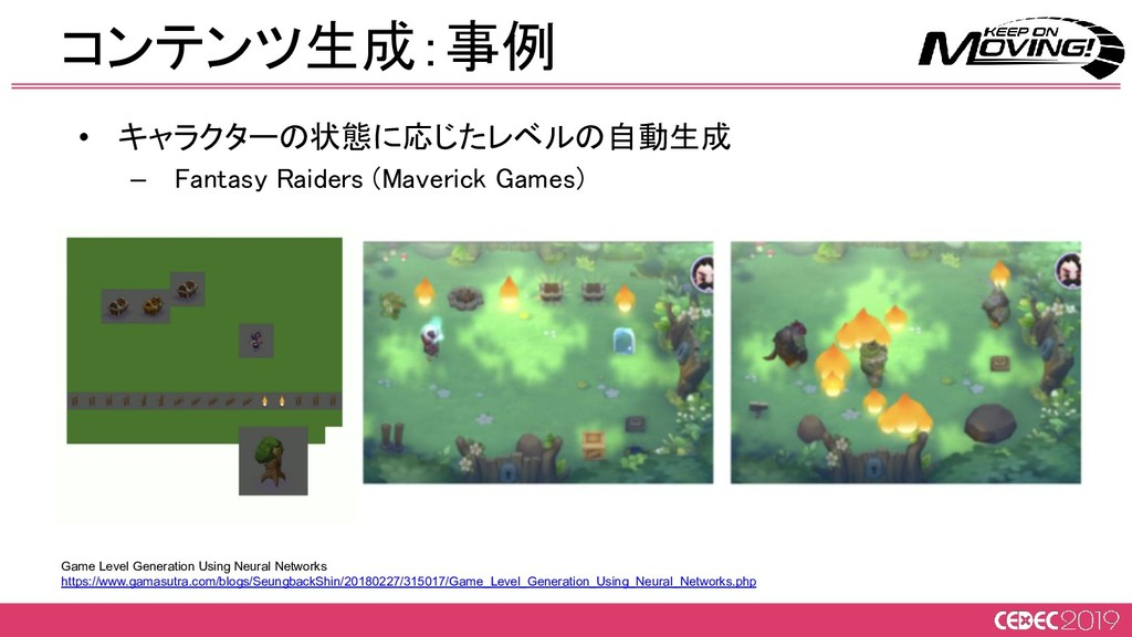 コンテンツ生成:事例