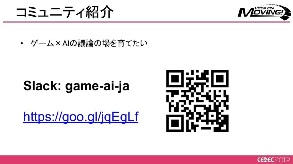 • ゲーム×AIの議論の場を育てたい コミュニティ紹介 Slack: game-ai-ja...