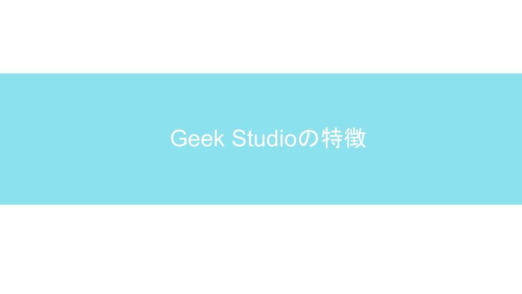 Geek Studioの特徴