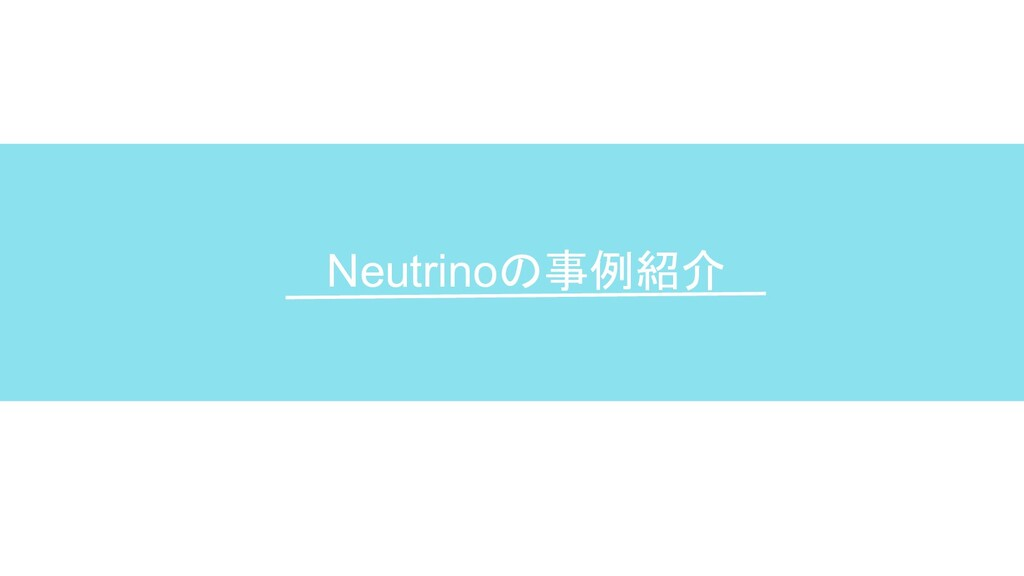 Neutrinoの事例紹介