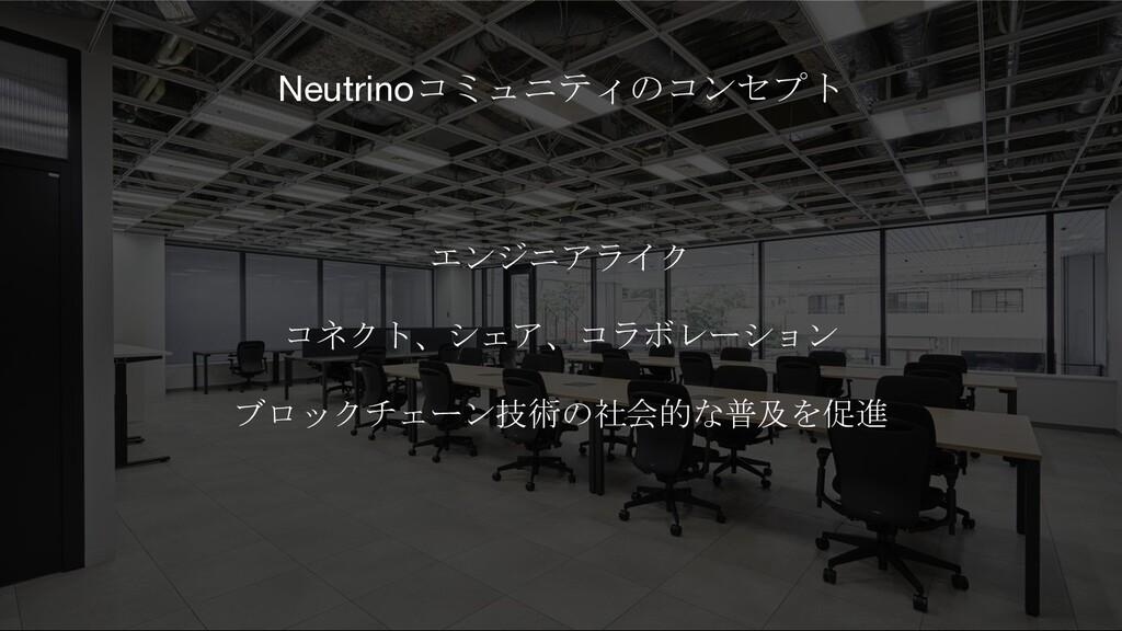 Neutrinoコミュニティのコンセプト エンジニアライク コネクト、シェア、コラボレーション...