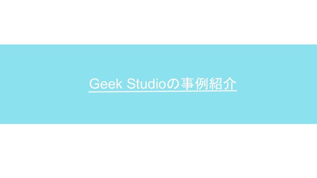 Geek Studioの事例紹介