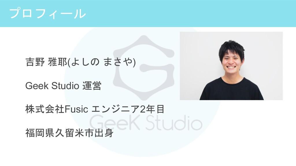 プロフィール 吉野 雅耶(よしの まさや) Geek Studio 運営 株式会社Fusic ...