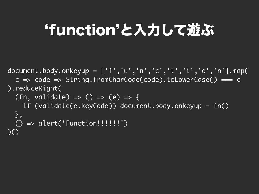 document.body.onkeyup = ['f','u','n','c','t','i...
