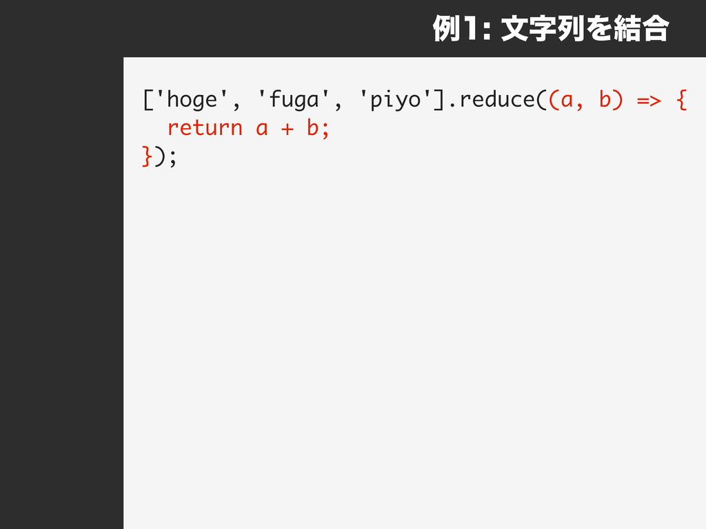 ྫจྻΛ݁߹ ['hoge', 'fuga', 'piyo'].reduce((a, ...