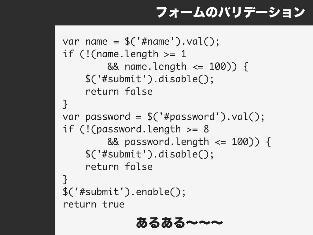 ϑΥʔϜͷόϦσʔγϣϯ ͋Δ͋Δʙʙʙ var name = $('#name').val(...