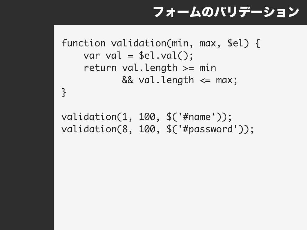 ϑΥʔϜͷόϦσʔγϣϯ function validation(min, max, $el)...