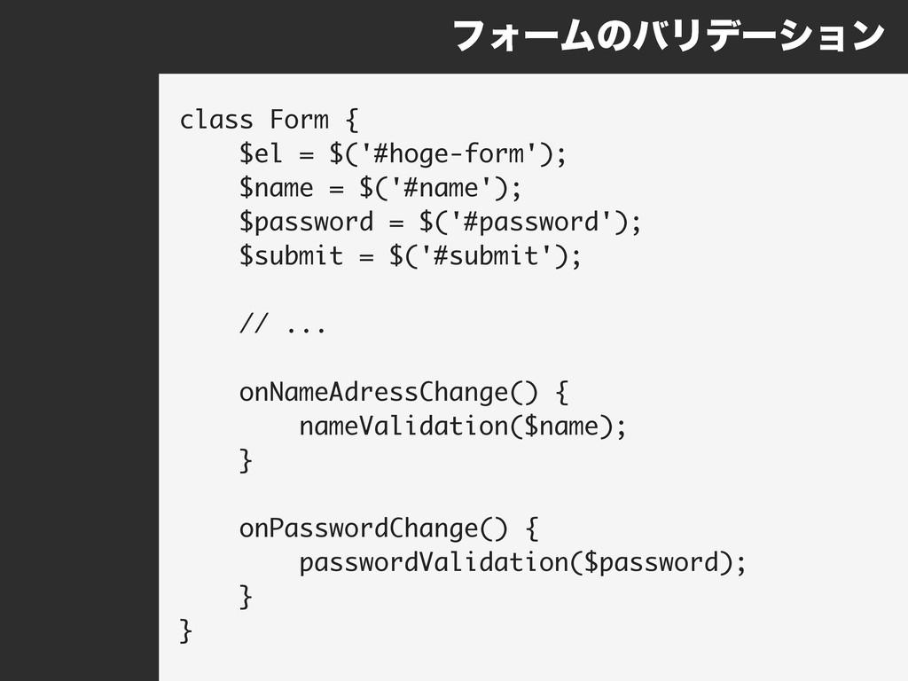 ϑΥʔϜͷόϦσʔγϣϯ class Form { $el = $('#hoge-form')...