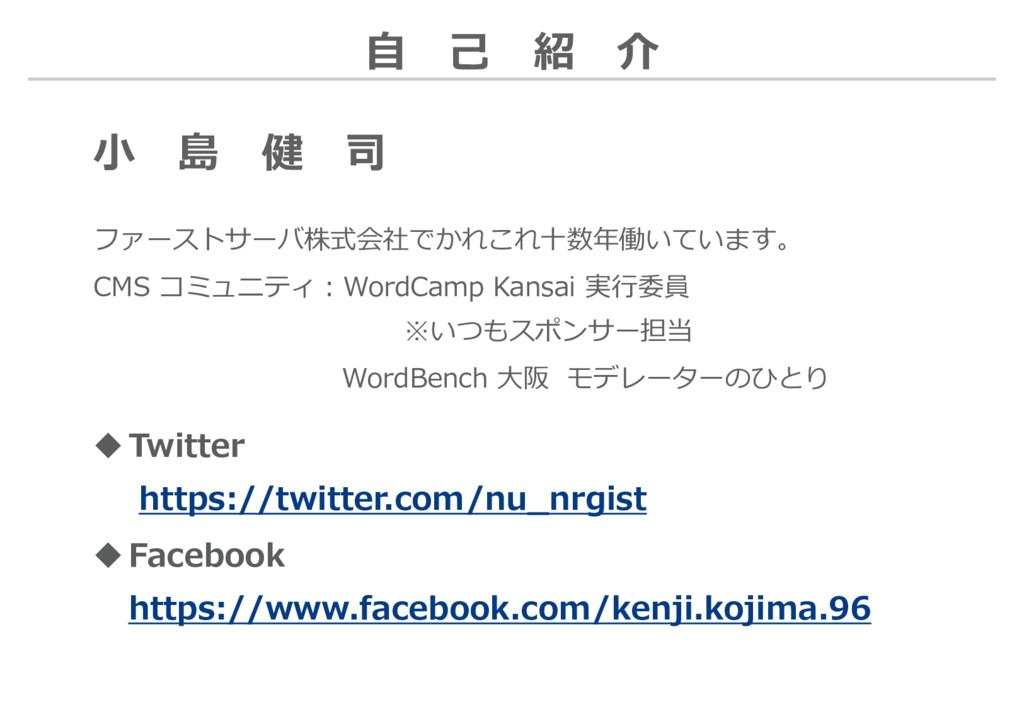 自 己 紹 介 小 島 健 司 Twitter https://twitter.com/nu...