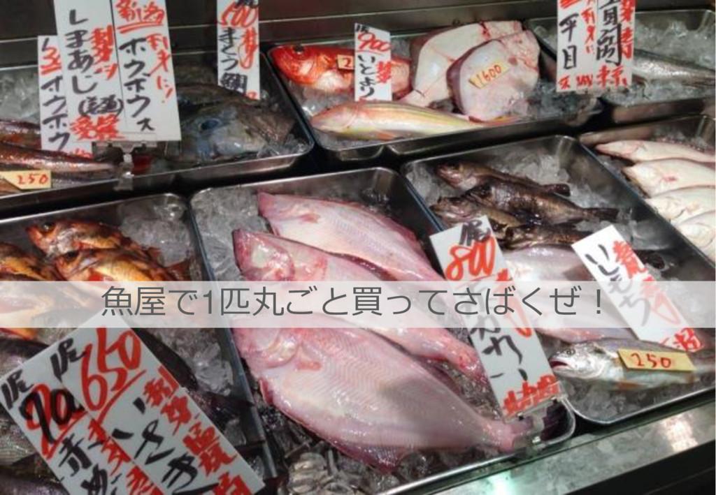魚屋で1匹丸ごと買ってさばくぜ!